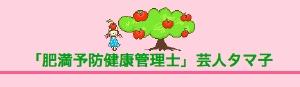 タマ子ブログ