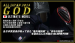 http://zennihonbudougu.com/item/all-japan-pitch-god/
