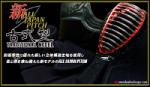 http://zennihonbudougu.com/item/new-all-japan-pitch-traditional-model/
