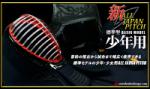 http://zennihonbudougu.com/item/new-all-japan-pitch-4mm-s/