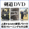 【PR】剣道の練習方法・トレーニング法を紹介したDVDシリーズ!!