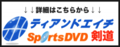 20160121-th_sportsdvd_kendo
