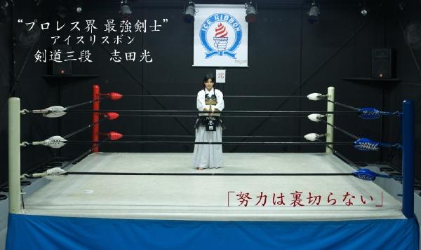 女優兼プロレスラー兼剣道家