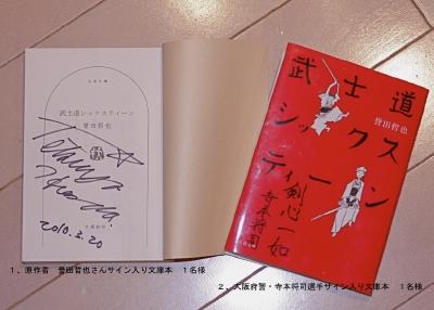 応募期間:2010/3/28〜 武士道シックスティーン剣道大会 開催記……