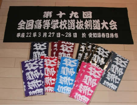応募期間:2010/3/28〜 手ぬぐいプレゼント17名様!!城西武道……