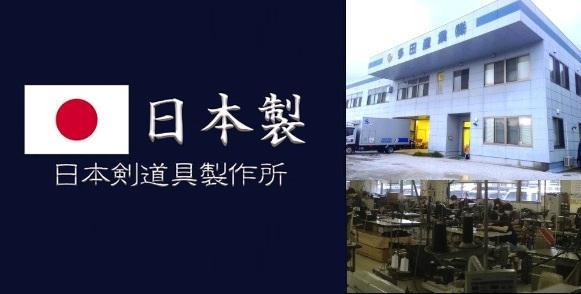 宮崎・日本剣道具製作所 (旧多田産業)