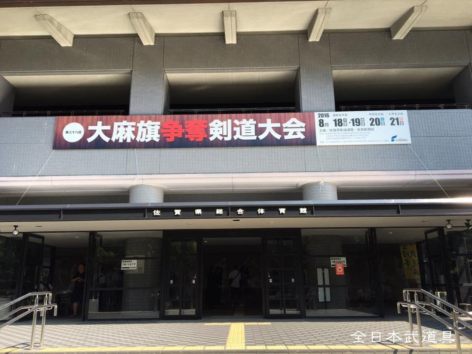 【大会結果】8/18〜21 第38回大麻旗争奪剣道大会