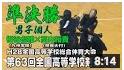 個人準決勝梶谷×高山