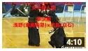 女子個人準決勝浅野×庄島