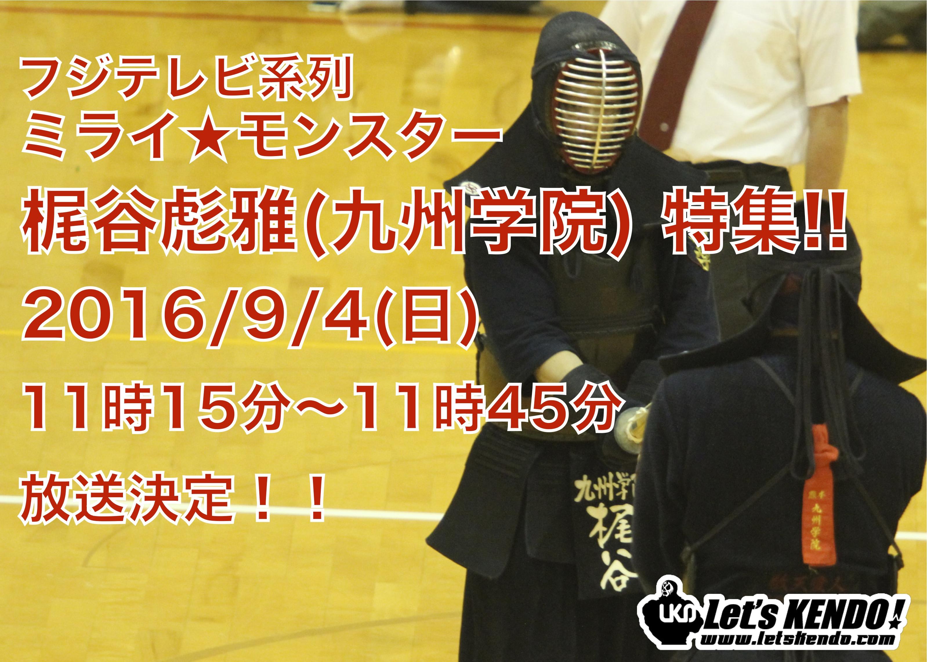 【特集】ミライモンスター・梶谷選手・九州学院 動画特集!