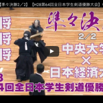 準々決勝 中央大×日経大2