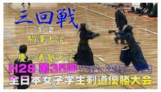 3回戦 駒澤大×慶応大