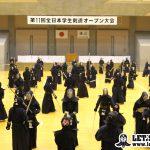 全日本学生剣道オープン大会
