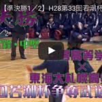 男子準決勝2-1 安房×東海大札幌