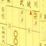 筑紫台×札幌日大