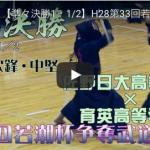男子準々決勝1-1 佐野日大×育英