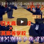 男子準々決勝1-2 佐野日大×育英