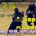 男子準々決勝2-1 桐蔭学園×PL学園