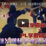 男子準々決勝2-2 桐蔭学園×PL学園