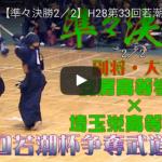 準々決勝3 安房×埼玉栄2