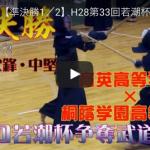 男子準決勝1-1 育英×桐蔭学園