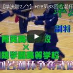 男子準決勝1-2 育英×桐蔭学園