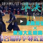 男子準決勝2-2 安房×東海大札幌