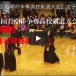 女子準決勝2 麗澤瑞浪×守谷2