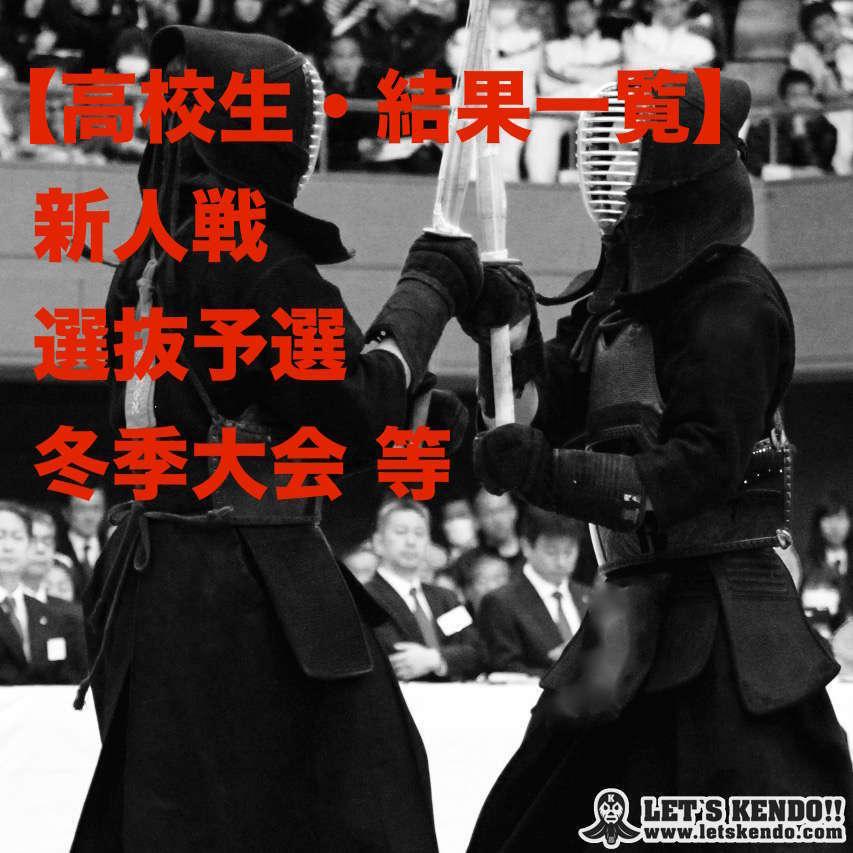【結果一覧】(1/24追加) 高校生・新人戦、選抜予選
