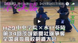 準々決勝1-1 水戸葵陵×中央学院