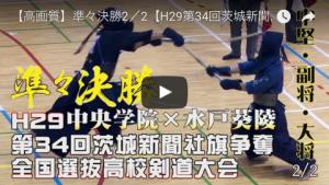 準々決勝1-2 水戸葵陵×中央学院