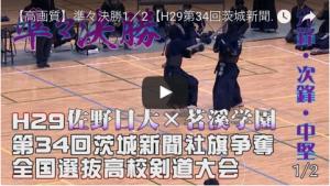 準々決勝2-1 佐野日大×茗溪学園
