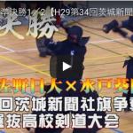 準決勝1-1 水戸葵陵×佐野日大
