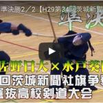 準決勝1-2 水戸葵陵×佐野日大