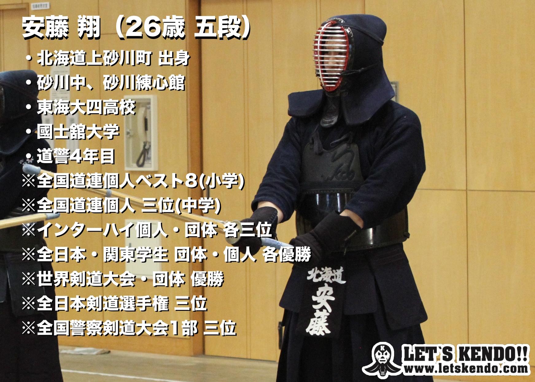 選手一覧 | 剣道情報総合サイト LET'S KENDO