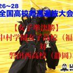 中村学園×磐田西