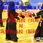 須磨学園×筑紫台