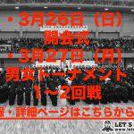 3/26〜27 速報ページ