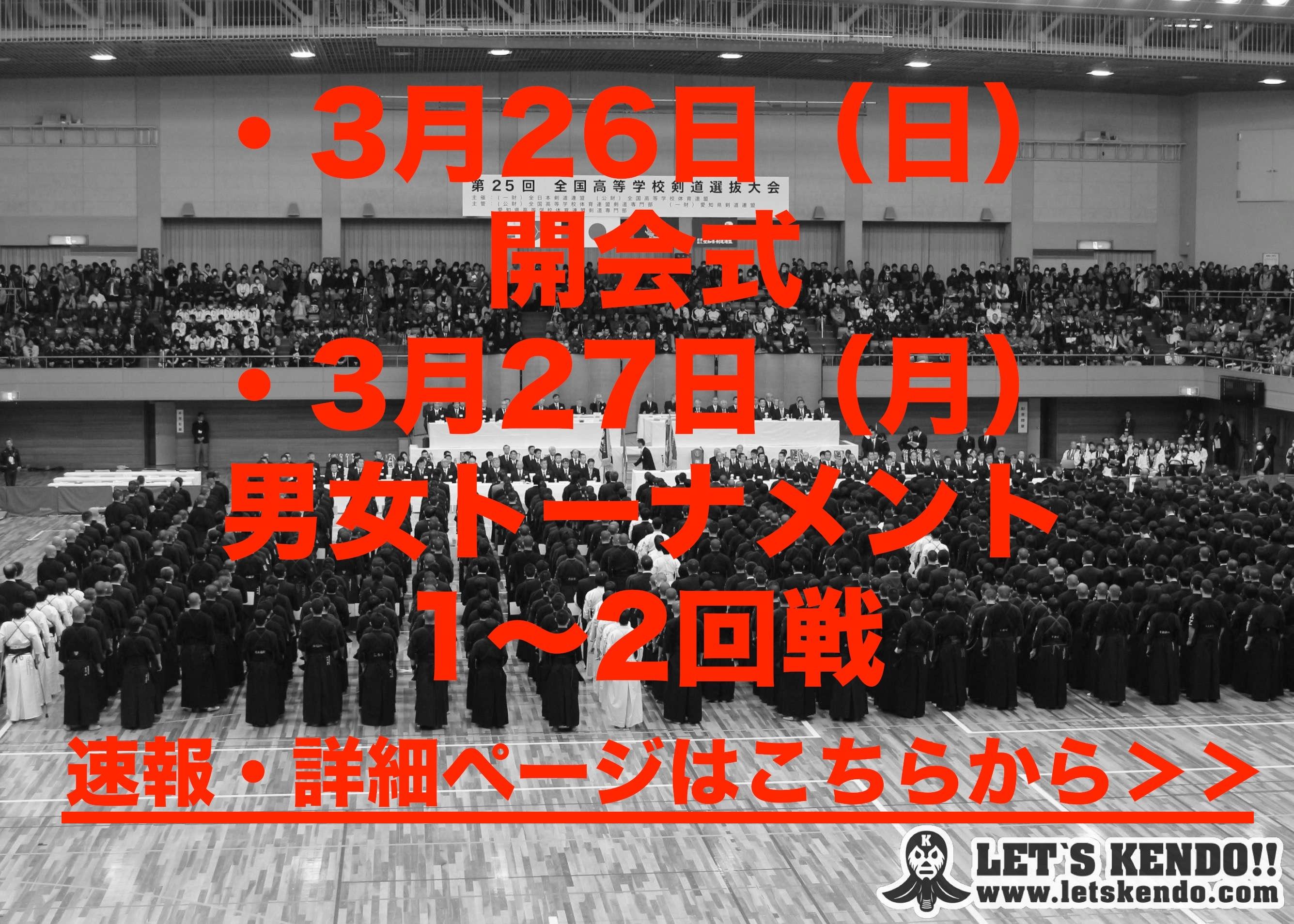 【3/26開会式 3/27序盤戦】第26回全国高校剣道選抜大会