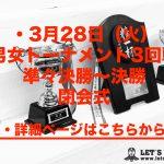 3/28 速報ページ