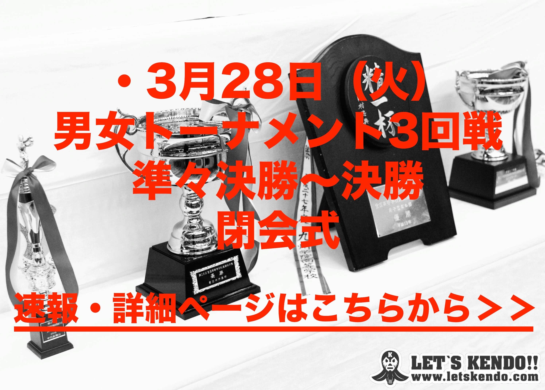 【3/28最終日】第26回全国高校剣道選抜大会