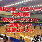 全国高校剣道選抜大会 総合ページ