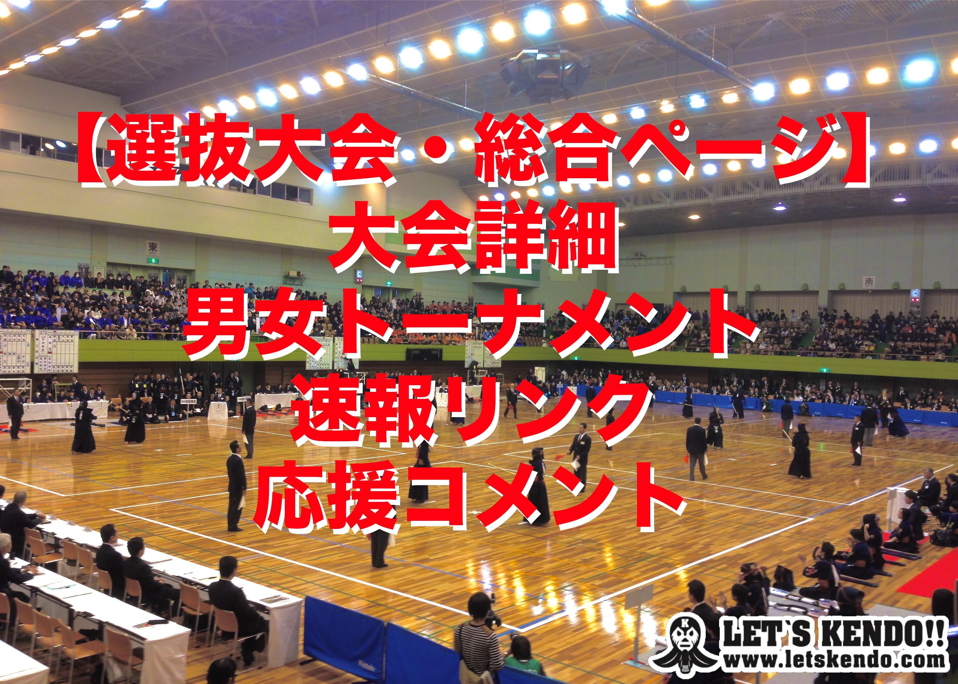 【選抜大会・総合】3/26〜28 第26回全国高校剣道選抜大会