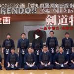 愛知県警剣道特練1