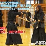 愛知県警剣道特練 特集