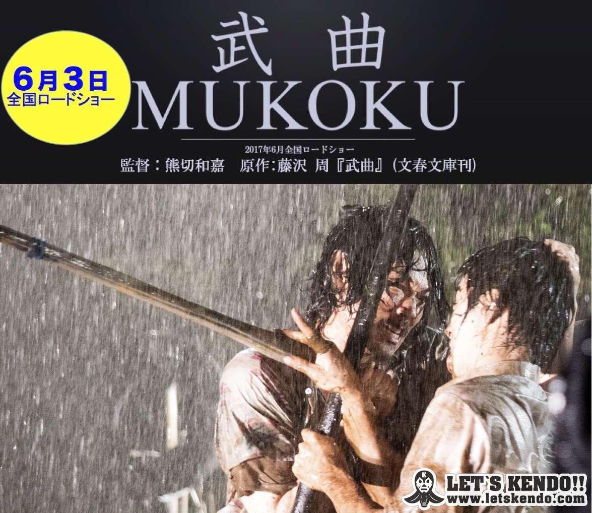 【映画『武曲 MUKOKU』特集1】『武曲 MUKOKU』とは? &プ……