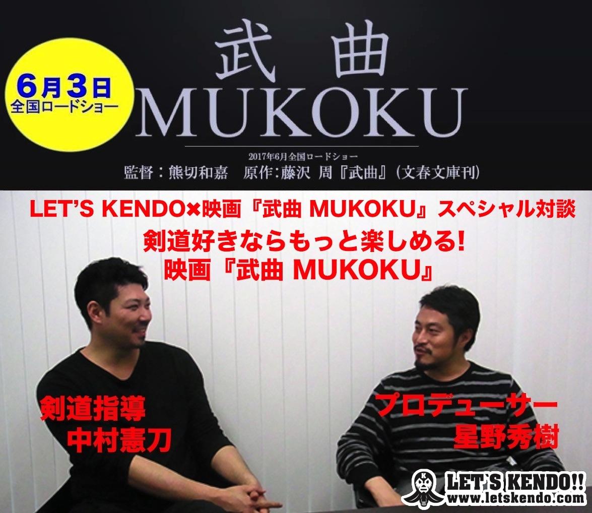 【映画『武曲 MUKOKU』特集2】スペシャル対談:剣道好きならもっと……