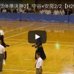 女子団体準決勝2