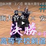 女子団体決勝動画