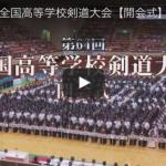 開会式動画
